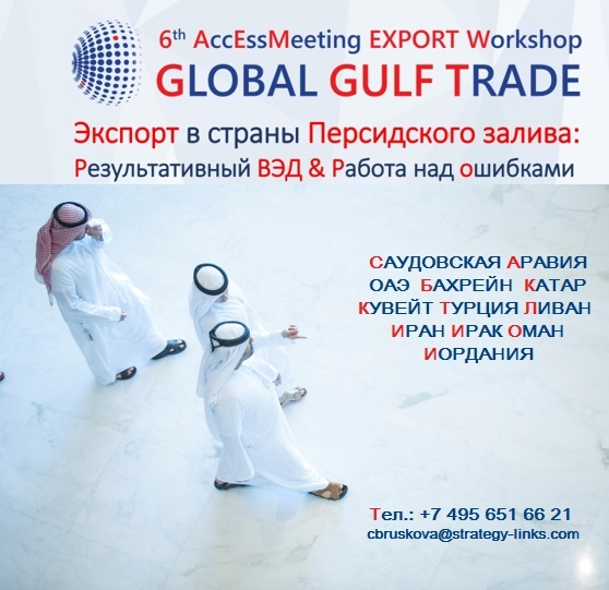6th AccEssMeeting EXPORT Workshop: Global GULF Trade