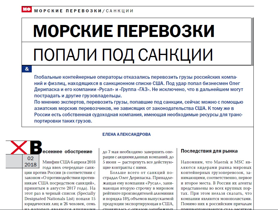 ACEX Experts Comments in the «Morskoy Flot» Magazine